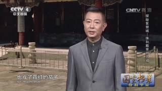《国宝档案》 20170726 特别节目 探秘紫禁城 09:50 | CCTV-4
