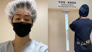【緊急手術】カメラマンの兄が大怪我したので病院に付き添ってきました