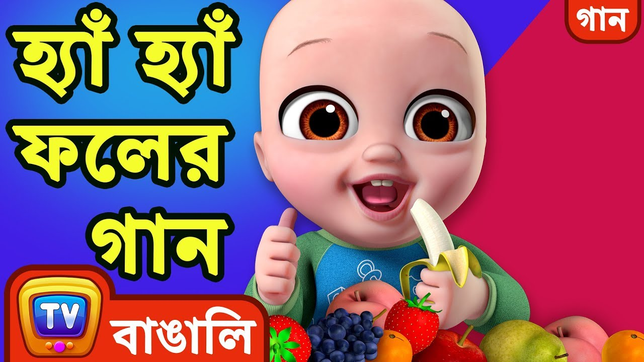 হ্যাঁ হ্যাঁ ফলের গান (Yes Yes Fruits Song) - Bangla Rhymes For Children