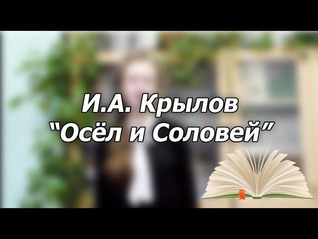 Изображение предпросмотра прочтения – ВалерияШарапова читает произведение «Осёл и Соловей» И.А.Крылова