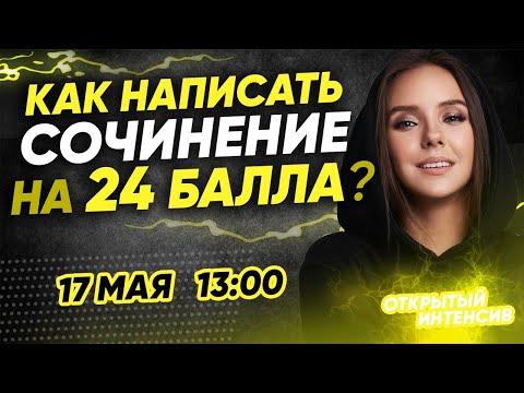 СОЧИНЕНИЕ ЕГЭ НА 24 БАЛЛА | РУССКИЙ ЯЗЫК ЕГЭ 2020 | PARTA