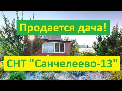 Купить Дачу Верхнее Санчелеево || Риэлтор Тольятти