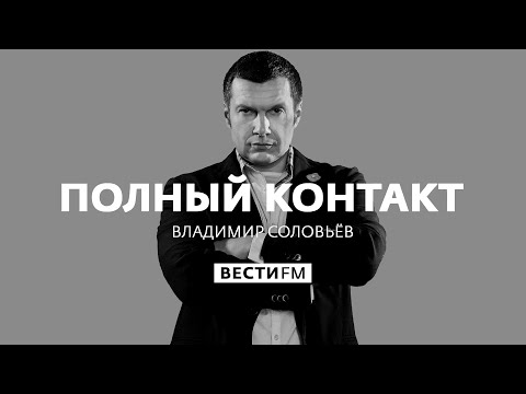 Полный контакт с Владимиром Соловьевым (30.07.20). Полная версия