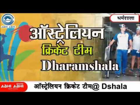 Australian Cricket Team in Dharamshala