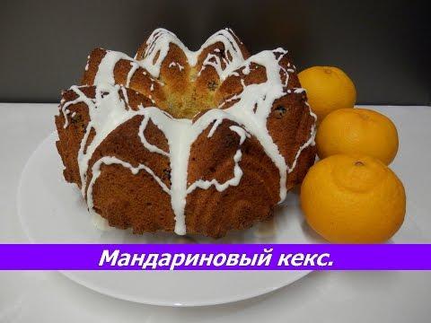 Мандариновый кекс (пирог)