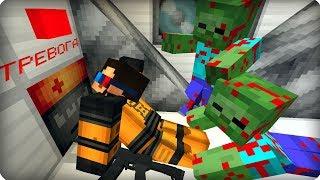 видео: Ситуация вышла из под контроля [ЧАСТЬ 32] Зомби апокалипсис в майнкрафт! - (Minecraft - Сериал)
