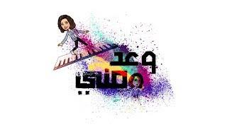 ريم - وعد مني   Reem - waed menni