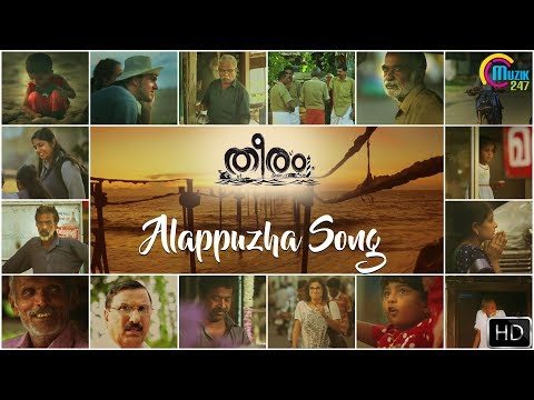 Theeram Malayalam Movie Promo Song | Alappuzha Song | Afzal Yusuff | Aji Kattoor | Official