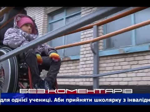 ТРК ВіККА: Без коментарів: школа для дівчинки з інвалідністю