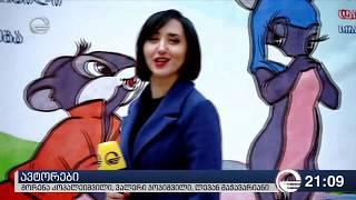 """ქართული ანიმაციური ფილმების კვირეული, """"იმედი"""". 21.03.2019"""