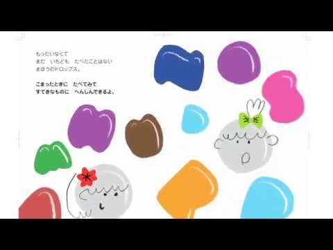 音楽絵本「まこちゃんのドロップス」PV