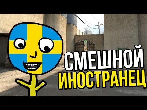 CSGO - СМЕШНОЙ ИНОСТРАНЕЦ