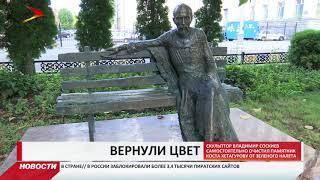 Памятнику Коста Хетагурова вернули нормальный цвет