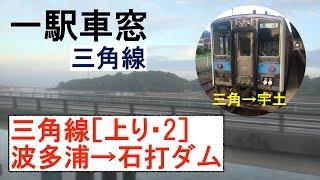 2 三角線 車窓[上り]波多浦→石打ダム
