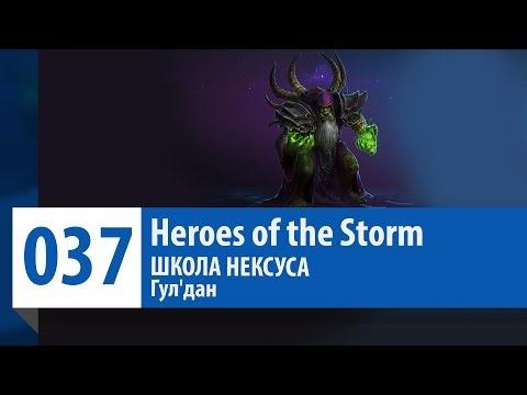 видео: Школа Нексуса - Гул'дан (Гайд, Руководство, Обзор) | heroes of the storm