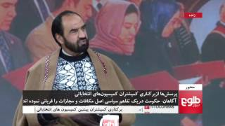 MEHWAR: Fate Of Former IEC And IECC Commissioners Questioned
