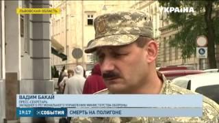Ещё одна смерть на Яворовском полигоне во Львовской области
