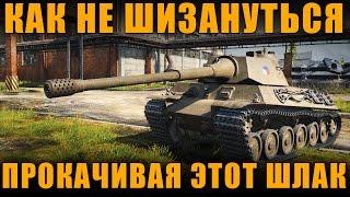 КАК ПРОЙТИ ОТВРАТИТЕЛЬНЫЙ ТАНК И НЕ СТАТЬ ПСИХОМ   TVP VTU Koncept [ World of Tanks ]