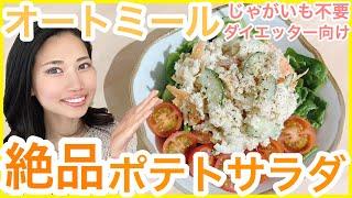オートミールポテトサラダ| Misatoさんのレシピ書き起こし