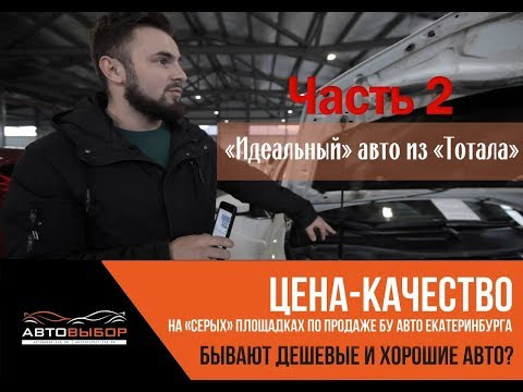 БУ авто в Автосалонах Екатеринбурга (ЧАСТЬ 2). А стоит ли покупать? #ценакачество #бу
