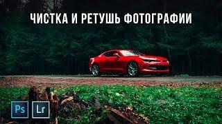 Чистка и ретушь фотографии в Photoshop на примере фото с Chevrolet Camaro.
