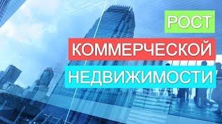 видео Виды коммерческой недвижимости