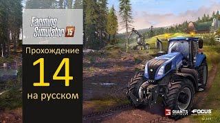 Farming Simulator 2015 прохождение 14 (кормим коров)