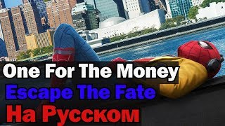 Скачать Escape The Fate One For The Money На русском Перевод By XROMOV