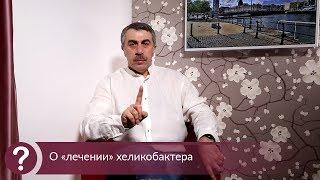О «лечении» хеликобактера - Доктор Комаровский