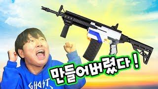 진짜 만들어버렸습니다! 너프 HK416 Mod !! (M4의 개량형) 가즈아!! // 코너 Korner