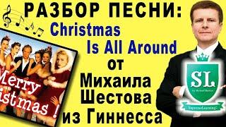 Billy Mack - Christmas is All Around. Михаил Шестов разбирает произношение английских слов песни