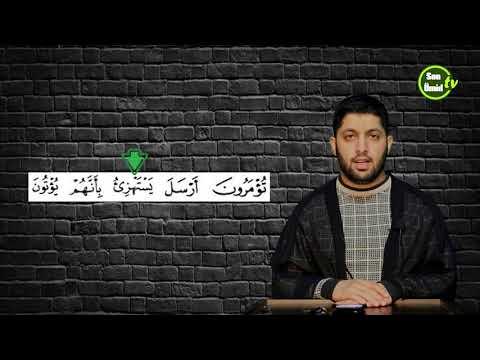 Quran əlifbası ilə tanışlıq | Həmzə dayağı |Quran öyrənirəm 25-ci dərs| Bir dəqiqəyə öyrən