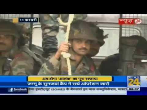 जम्मू-कश्मीर: बीते 72 घंटे में दूसरा आतंकी हमला, CRPF कैंप पर फायरिंग