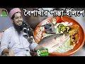 বৈশাখীর পান্তা-ইলিশ খাইছো তো মরছো ! খবরদার মুসলমান খবরদার !! eliasur rahman zihadi waz