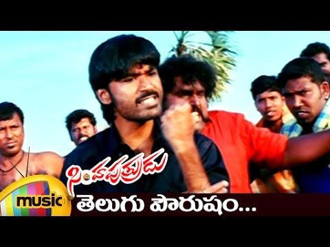 Simha Putrudu Telugu Movie Songs | Telugu Pourusham Video Song | Dhanush | Tamanna | DSP | Hari