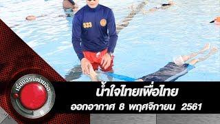 น้ำใจไทยเพื่อไทย l ออกอากาศ 8 พฤศจิกายน 2561