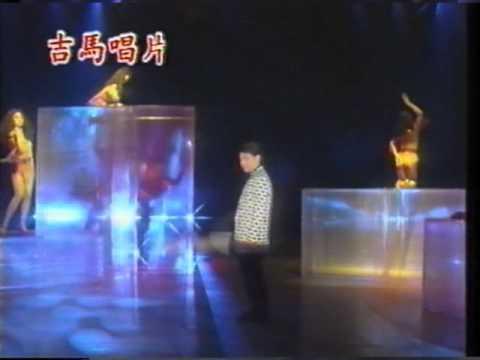 葉啟田-無緣的愛( MV 1992 )(1992年 民國81年)【轉自錄影帶】