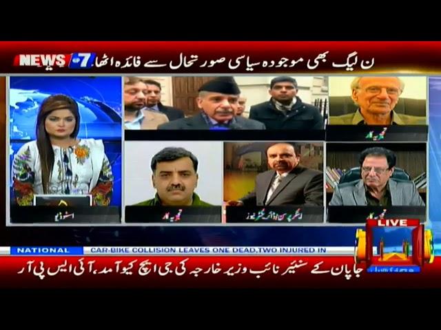 NEWS@7 | 24 JANUARY, 2020 | CHANNEL FIVE PAKISTAN
