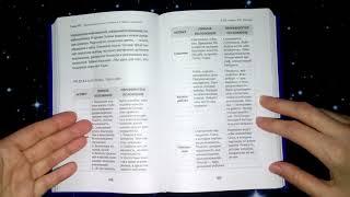 """Обзор книги Н.Фроловой и К.Лаво """"Таро  полное руководство   """""""
