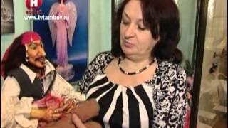 В Тамбове открылась выставка эксклюзивных кукол /НВ/