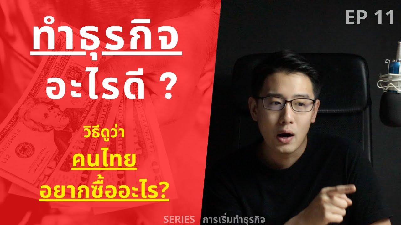 ทำธุรกิจอะไรดี ปี 2020 | ธุรกิจอะไรมาแรง + ปีนี้คนไทย อยากซื้ออะไร ? ด้วย Google Trend | EP.11