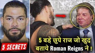 5 UNTOLD SECRETS Roman Reigns Revealed 5 बड़े छुपे राज जो खुद बताये Roman Reigns ने WWE Secrets