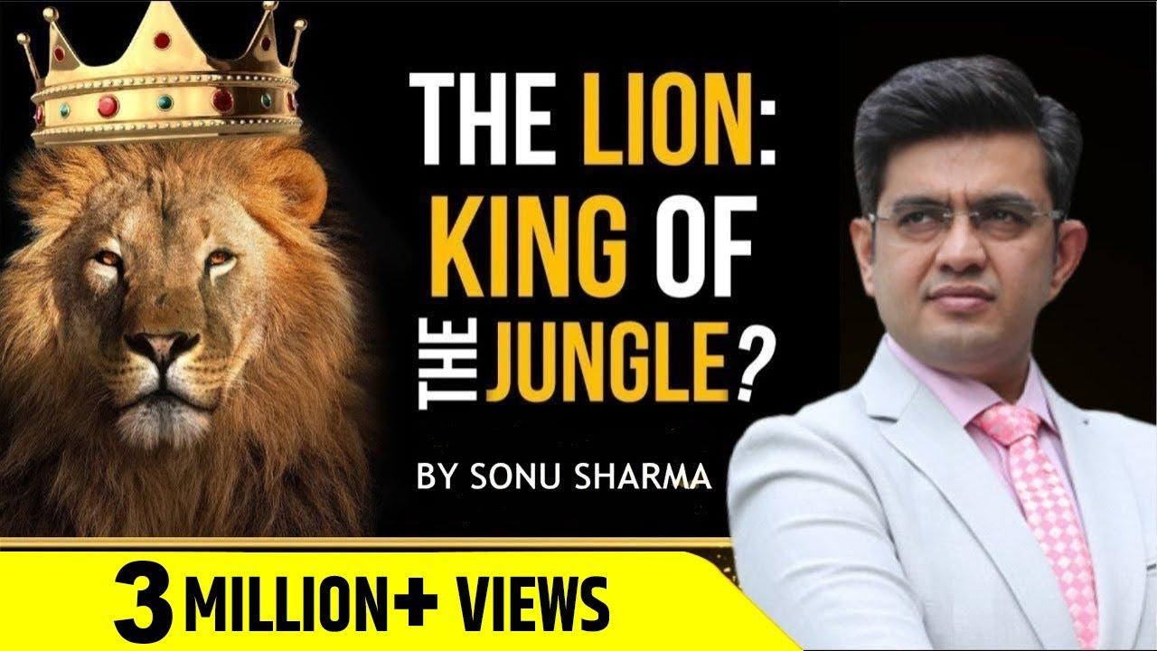 शेर क्यों है जंगल का राजा ! Mr. Sonu Sharma Best Motivational Video