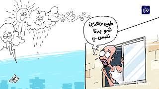 كاريكاتير.. عدم استقرار جوي - (22-10-2019)