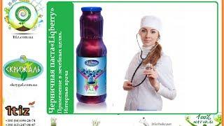 Черничная паста«Liqberry» Применение в лечебных целях.Интервью врача