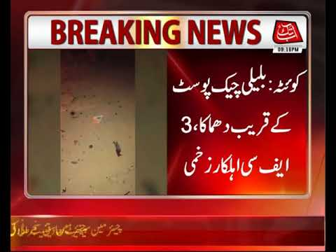Blast Leaves 3 FC Personnel Injured in Quetta