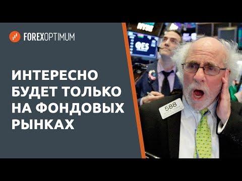 Обзор рынка Forex. Forex Optimum 28.12.2018. Интересно будет только на фондовых рынках