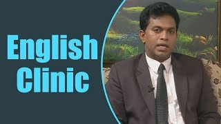 English Clinic | සාර්ථක English පාඨමාලාවක් | 2018.10.22 Thumbnail