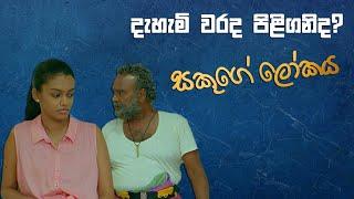 දැහැමි වරද පිළිගනිද ?🤔 | Sakuge Lokaya | Sirasa TV Thumbnail