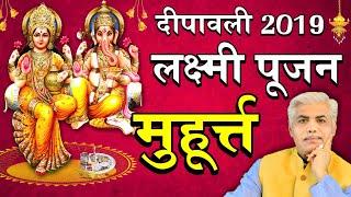 Diwali Puja Muhurat 2019 | लक्ष्मी पूजन दिवाली मुहूर्त | Kamal Shrimali